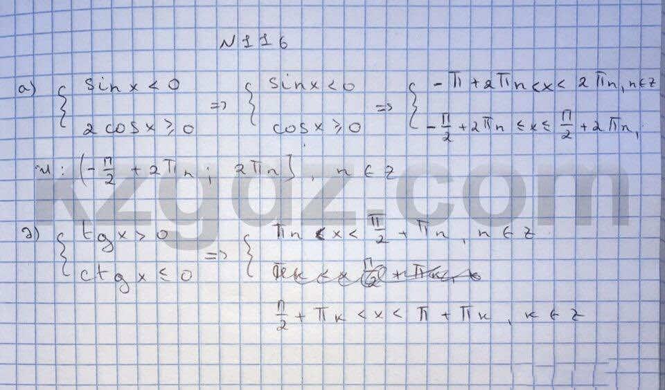 Алгебра Абылкасымова 10 класс Общетвенно-гуманитарное направление  Упражнение 116