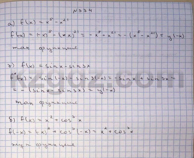 Алгебра Абылкасымова 10 класс Общетвенно-гуманитарное направление  Упражнение 334