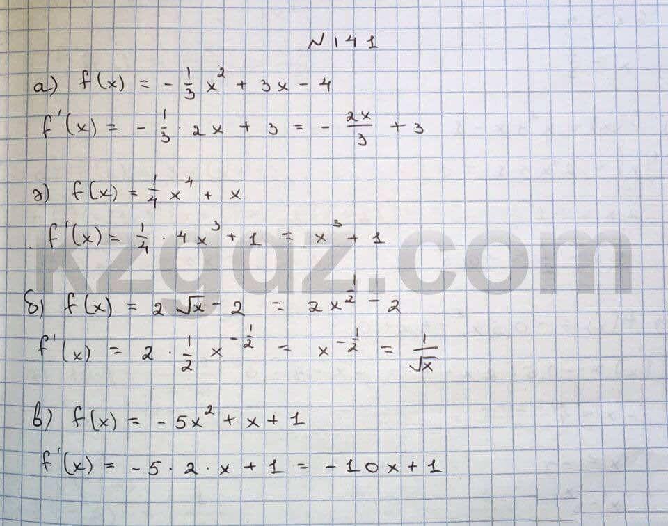 Алгебра Абылкасымова 10 класс Общетвенно-гуманитарное направление  Упражнение 141