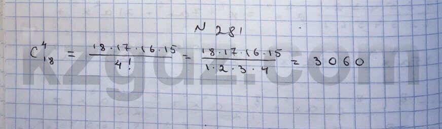 Алгебра Абылкасымова 10 класс Общетвенно-гуманитарное направление  Упражнение 281