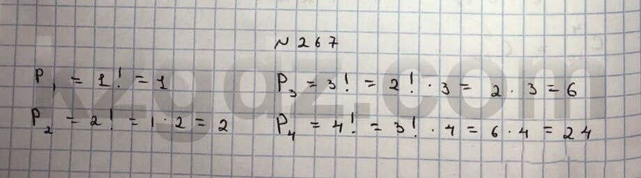 Алгебра Абылкасымова 10 класс Общетвенно-гуманитарное направление  Упражнение 267