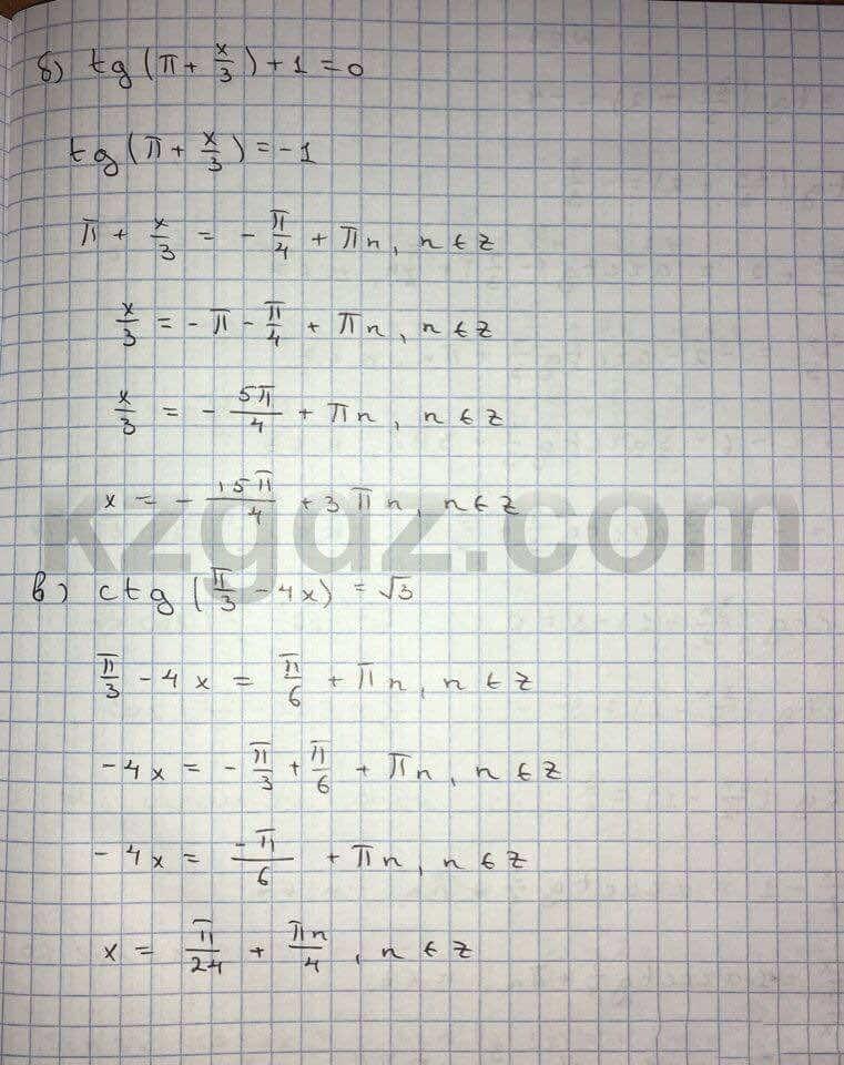 Алгебра Абылкасымова 10 класс Общетвенно-гуманитарное направление  Упражнение 88