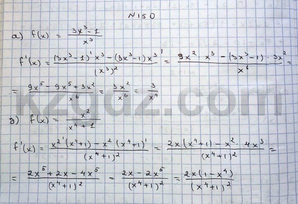 Алгебра Абылкасымова 10 класс Общетвенно-гуманитарное направление  Упражнение 150