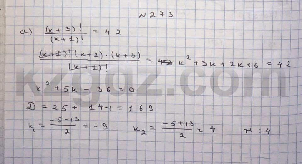 Алгебра Абылкасымова 10 класс Общетвенно-гуманитарное направление  Упражнение 273