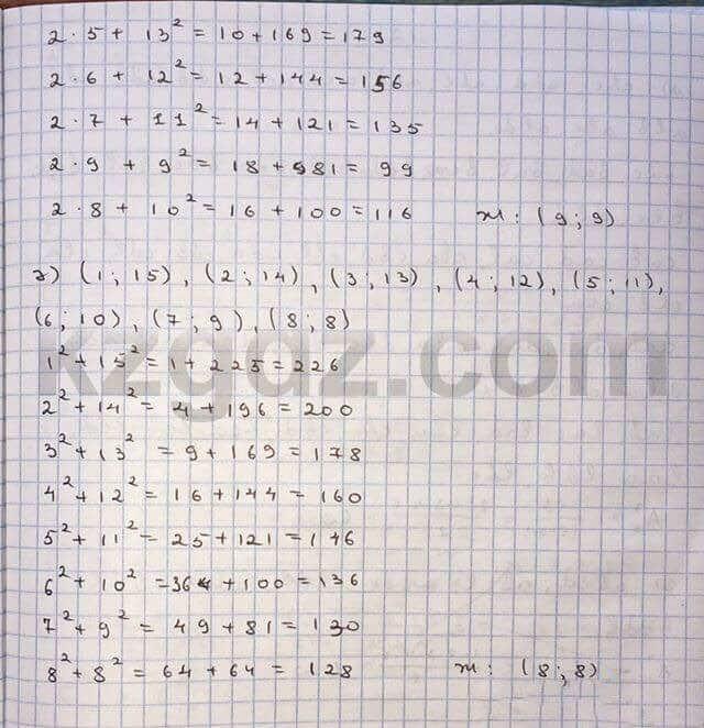 Алгебра Абылкасымова 10 класс Общетвенно-гуманитарное направление  Упражнение 261