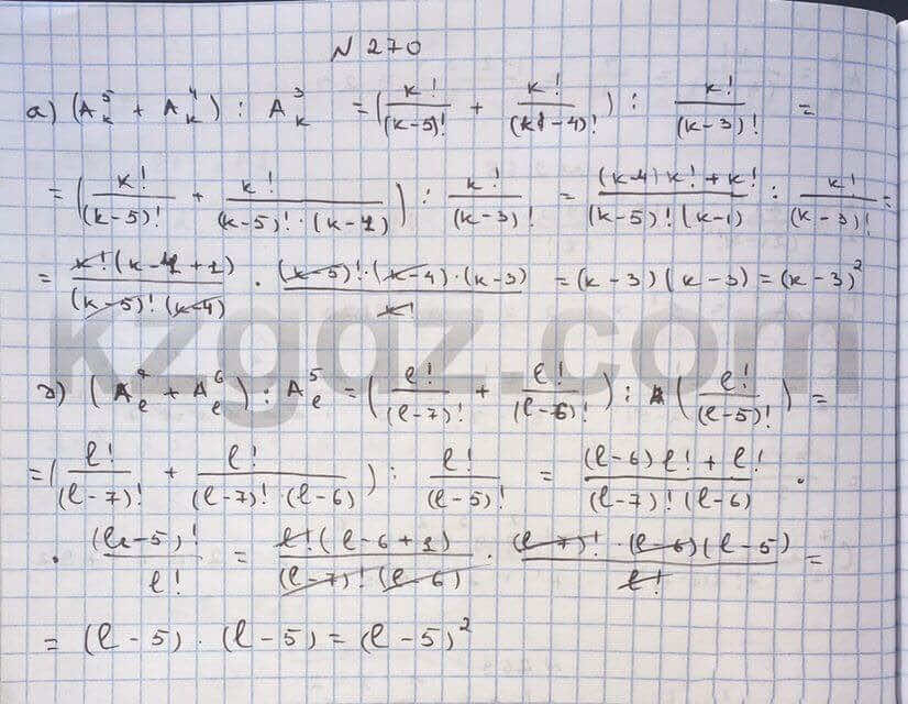 Алгебра Абылкасымова 10 класс Общетвенно-гуманитарное направление  Упражнение 270