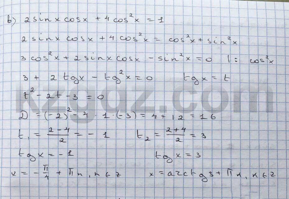 Алгебра Абылкасымова 10 класс Общетвенно-гуманитарное направление  Упражнение 100