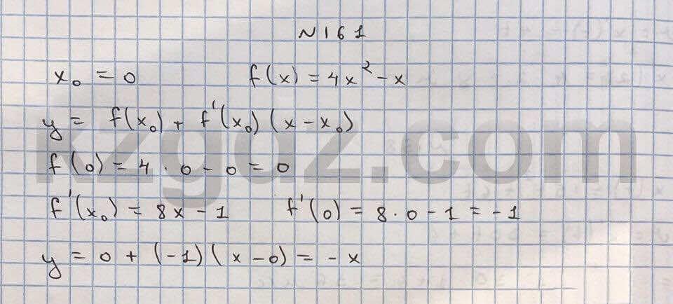 Алгебра Абылкасымова 10 класс Общетвенно-гуманитарное направление  Упражнение 161