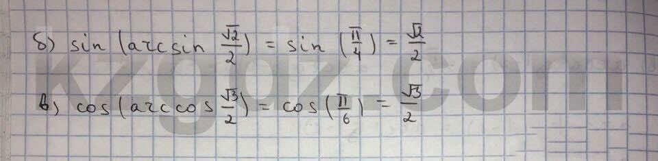Алгебра Абылкасымова 10 класс Общетвенно-гуманитарное направление  Упражнение 74