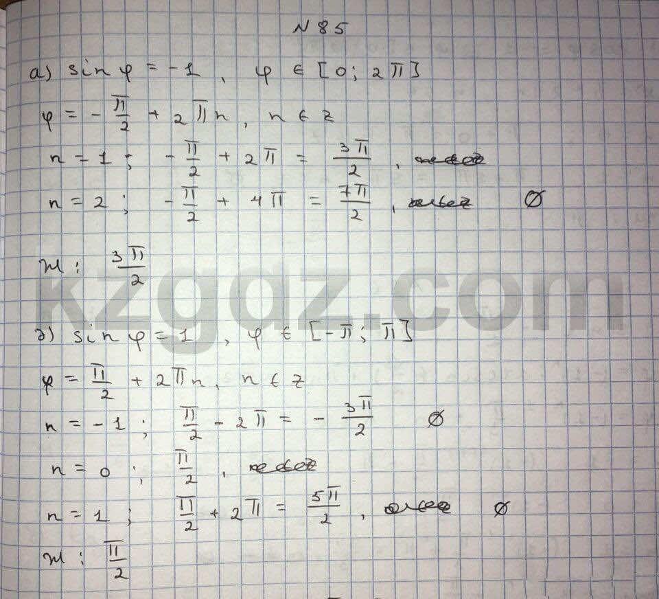 Алгебра Абылкасымова 10 класс Общетвенно-гуманитарное направление  Упражнение 85