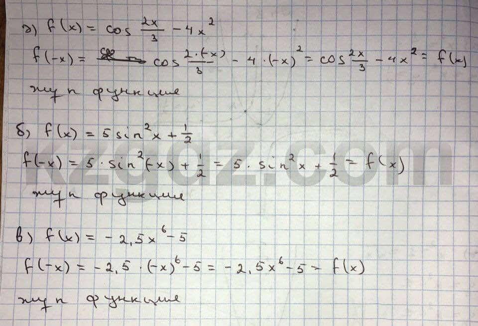 Алгебра Абылкасымова 10 класс Общетвенно-гуманитарное направление  Упражнение 44