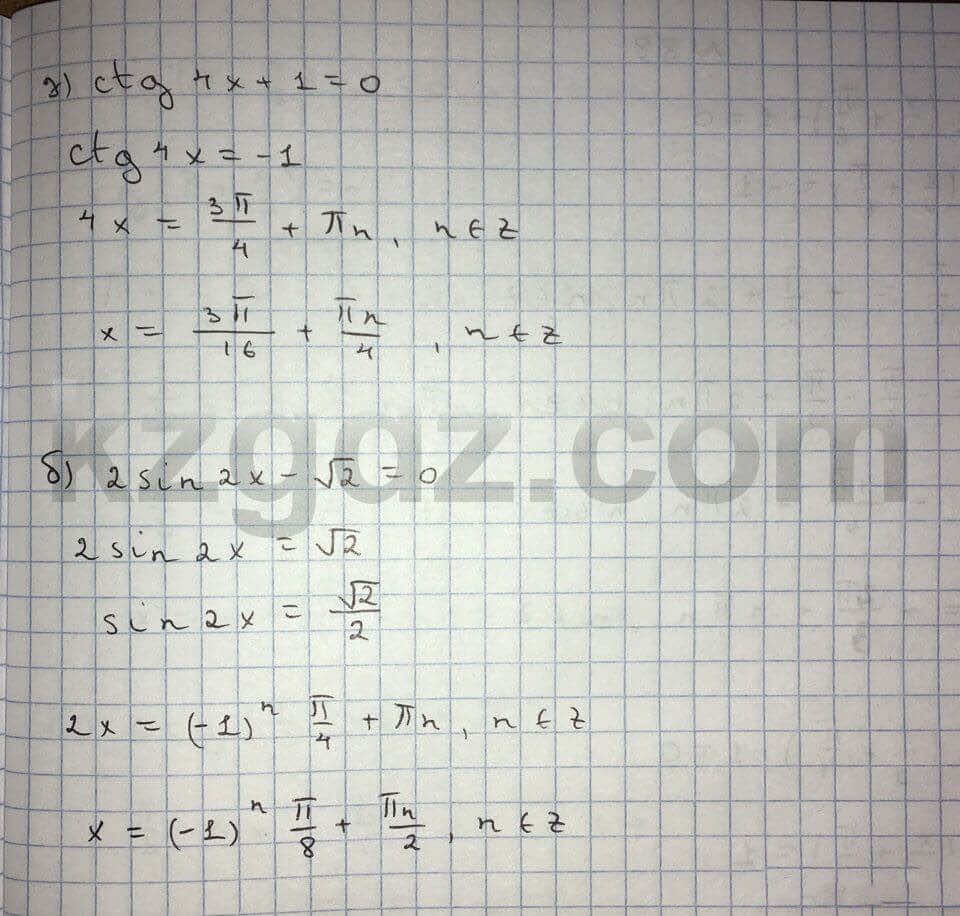 Алгебра Абылкасымова 10 класс Общетвенно-гуманитарное направление  Упражнение 87