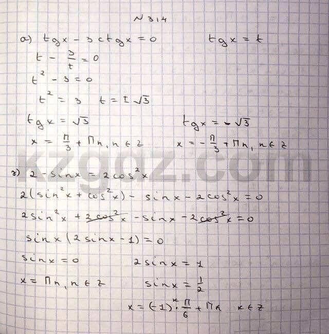 Алгебра Абылкасымова 10 класс Общетвенно-гуманитарное направление  Упражнение 314
