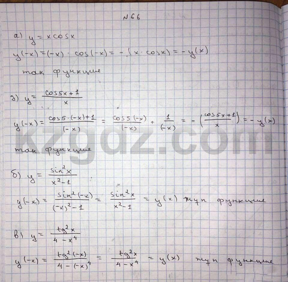 Алгебра Абылкасымова 10 класс Общетвенно-гуманитарное направление  Упражнение 66