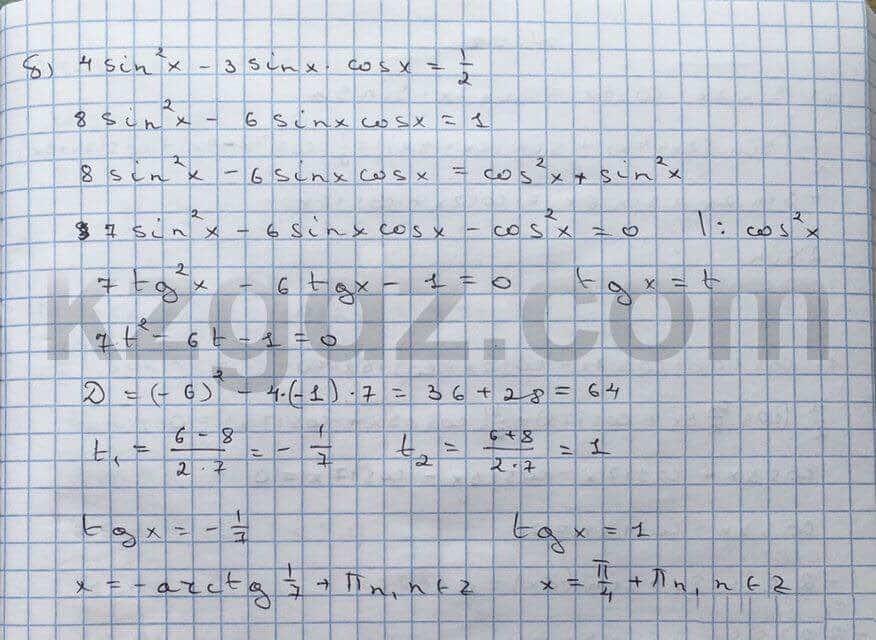 Алгебра Абылкасымова 10 класс Общетвенно-гуманитарное направление  Упражнение 103
