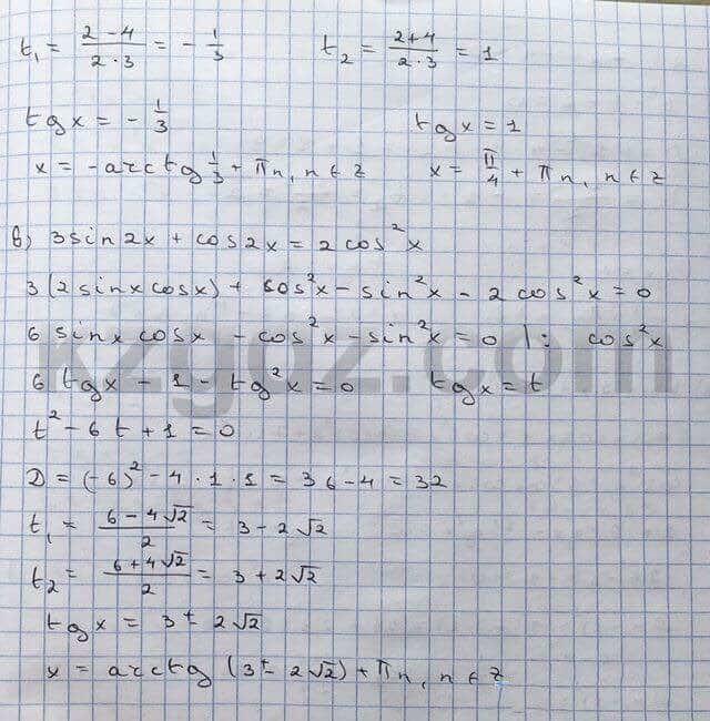 Алгебра Абылкасымова 10 класс Общетвенно-гуманитарное направление  Упражнение 102