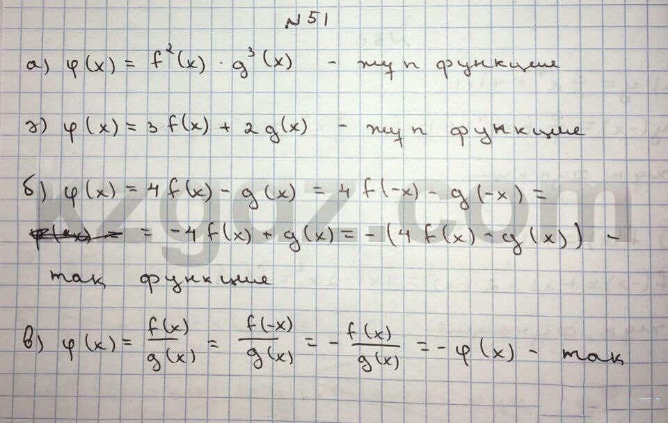 Алгебра Абылкасымова 10 класс Общетвенно-гуманитарное направление  Упражнение 51