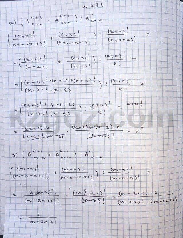 Алгебра Абылкасымова 10 класс Общетвенно-гуманитарное направление  Упражнение 276