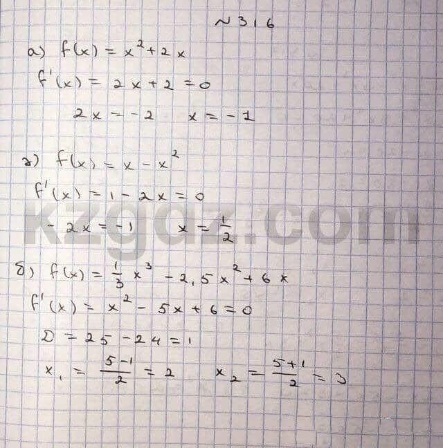 Алгебра Абылкасымова 10 класс Общетвенно-гуманитарное направление  Упражнение 316