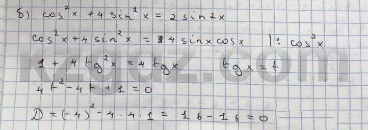 Алгебра Абылкасымова 10 класс Общетвенно-гуманитарное направление  Упражнение 105