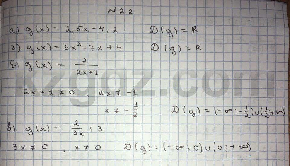 Алгебра Абылкасымова 10 класс Общетвенно-гуманитарное направление  Упражнение 22