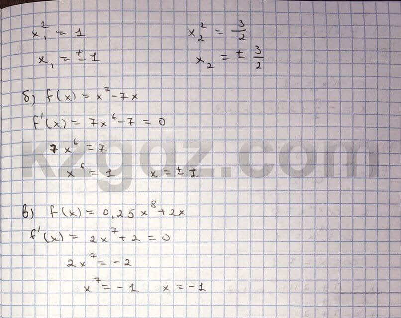 Алгебра Абылкасымова 10 класс Общетвенно-гуманитарное направление  Упражнение 317