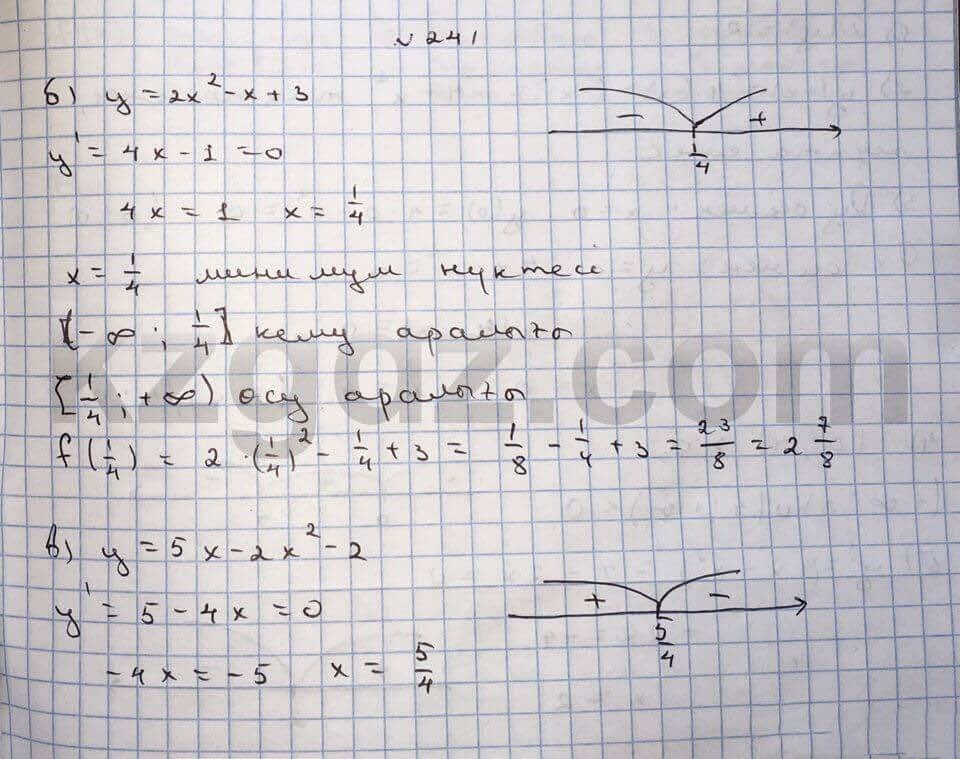 Алгебра Абылкасымова 10 класс Общетвенно-гуманитарное направление  Упражнение 241