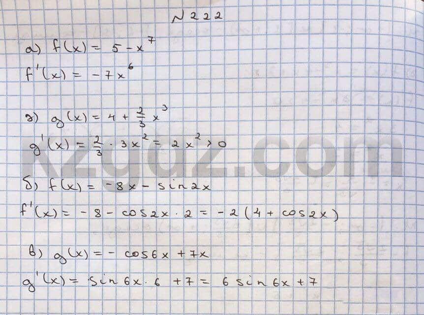 Алгебра Абылкасымова 10 класс Общетвенно-гуманитарное направление  Упражнение 222