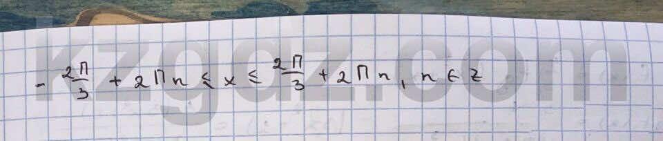 Алгебра Абылкасымова 10 класс Общетвенно-гуманитарное направление  Упражнение 200