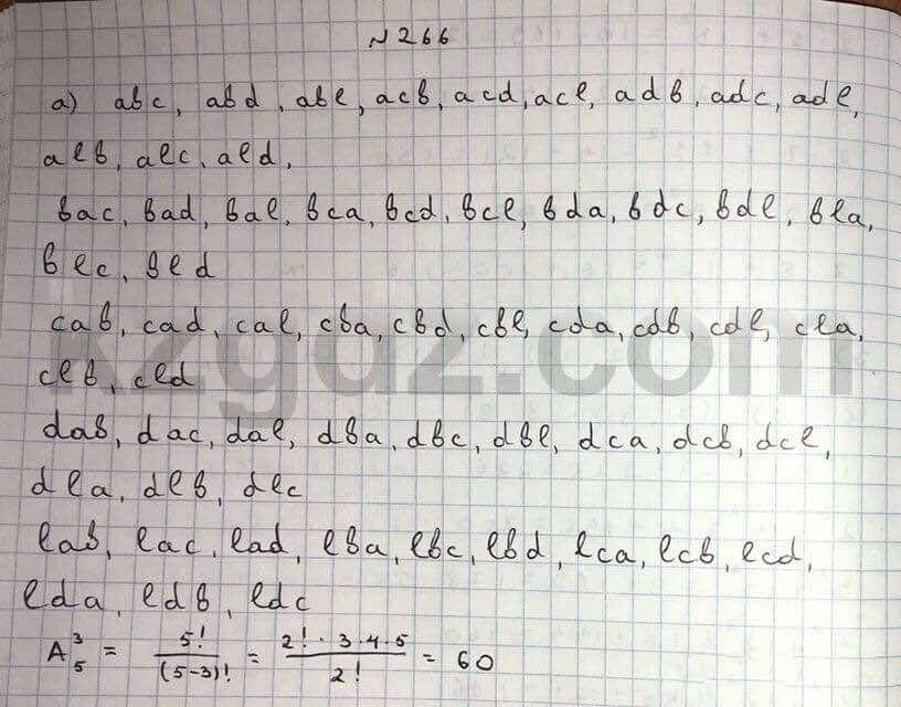 Алгебра Абылкасымова 10 класс Общетвенно-гуманитарное направление  Упражнение 266