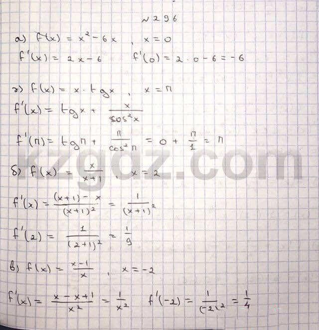 Алгебра Абылкасымова 10 класс Общетвенно-гуманитарное направление  Упражнение 296