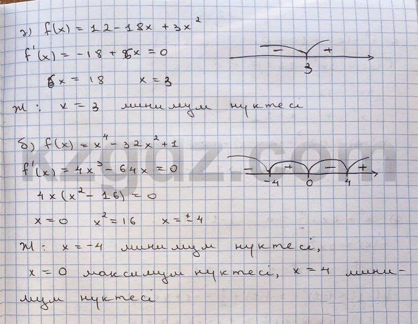 Алгебра Абылкасымова 10 класс Общетвенно-гуманитарное направление  Упражнение 233