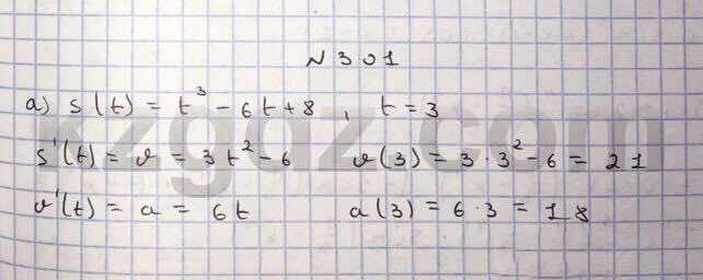 Алгебра Абылкасымова 10 класс Общетвенно-гуманитарное направление  Упражнение 301