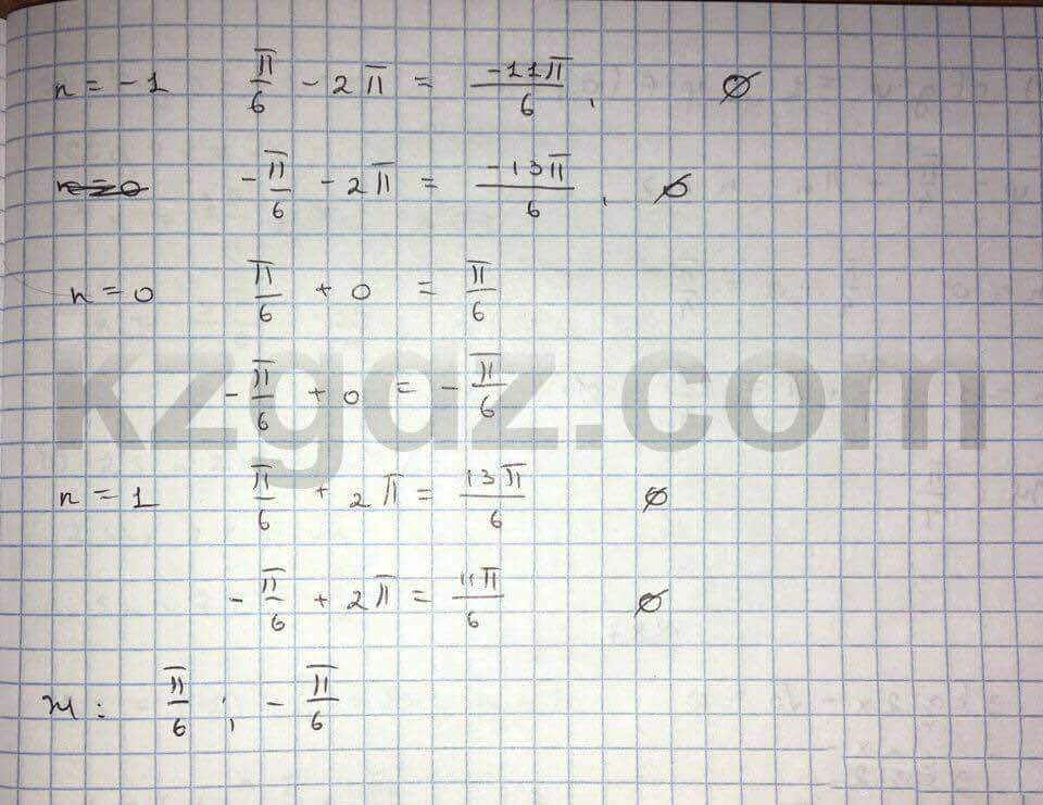 Алгебра Абылкасымова 10 класс Общетвенно-гуманитарное направление  Упражнение 86