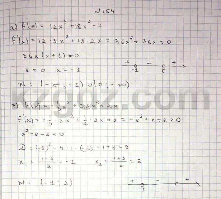 Алгебра Абылкасымова 10 класс Общетвенно-гуманитарное направление  Упражнение 154