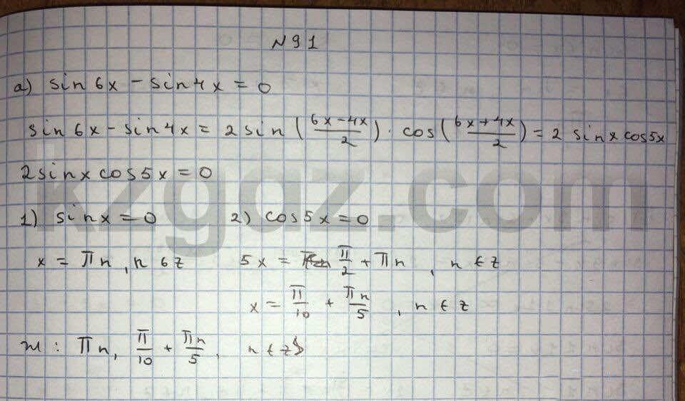 Алгебра Абылкасымова 10 класс Общетвенно-гуманитарное направление  Упражнение 91
