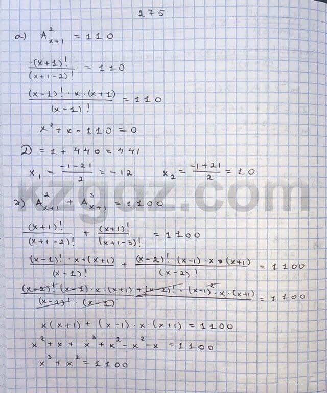 Алгебра Абылкасымова 10 класс Общетвенно-гуманитарное направление  Упражнение 275