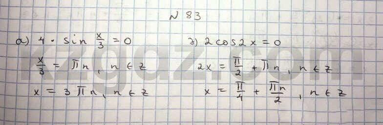 Алгебра Абылкасымова 10 класс Общетвенно-гуманитарное направление  Упражнение 83