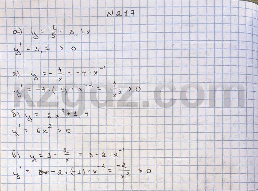 Алгебра Абылкасымова 10 класс Общетвенно-гуманитарное направление  Упражнение 217