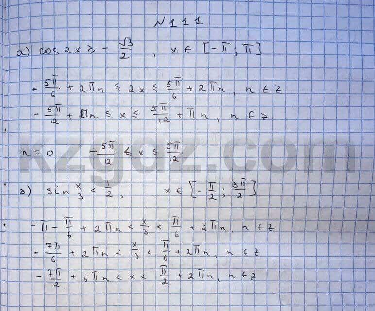 Алгебра Абылкасымова 10 класс Общетвенно-гуманитарное направление  Упражнение 111