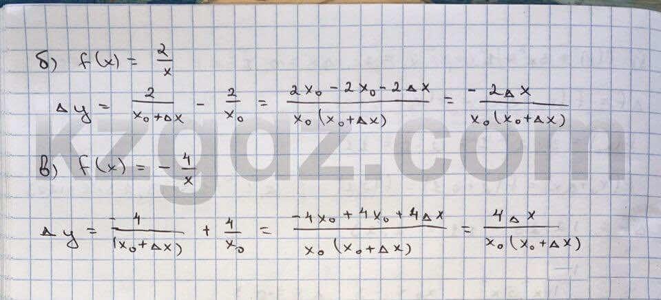 Алгебра Абылкасымова 10 класс Общетвенно-гуманитарное направление  Упражнение 130