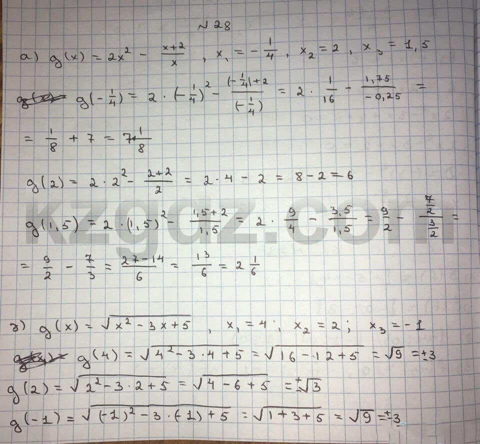 Алгебра Абылкасымова 10 класс Общетвенно-гуманитарное направление  Упражнение 28