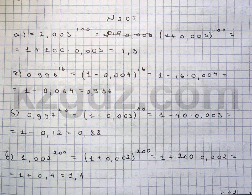 Алгебра Абылкасымова 10 класс Общетвенно-гуманитарное направление  Упражнение 207