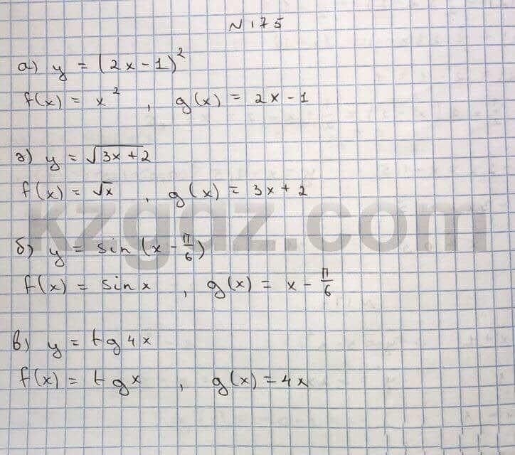 Алгебра Абылкасымова 10 класс Общетвенно-гуманитарное направление  Упражнение 175