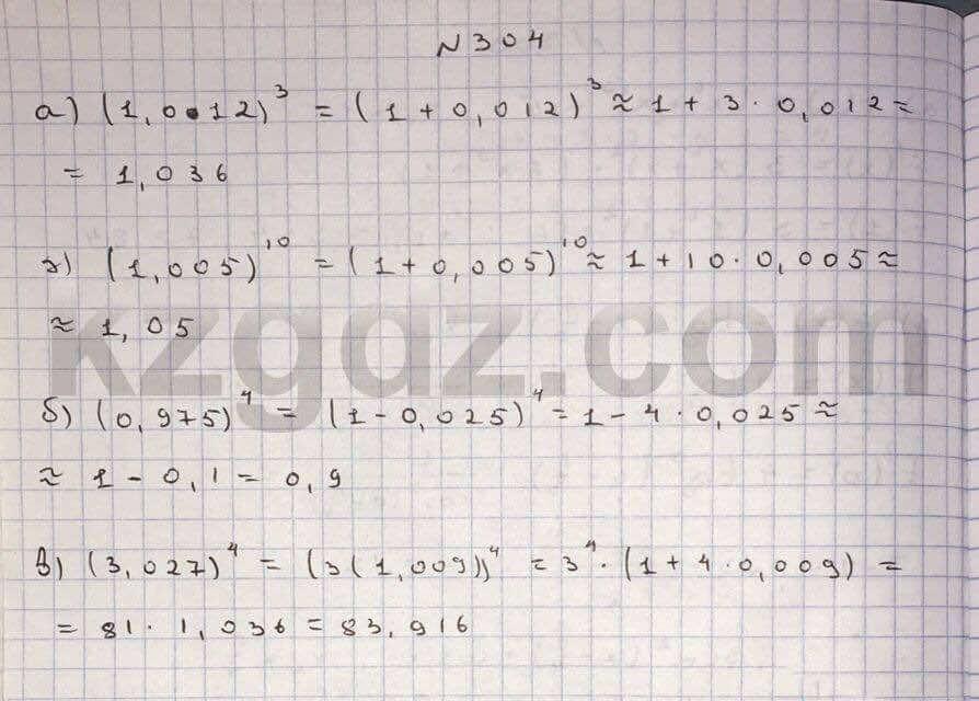 Алгебра Абылкасымова 10 класс Общетвенно-гуманитарное направление  Упражнение 304