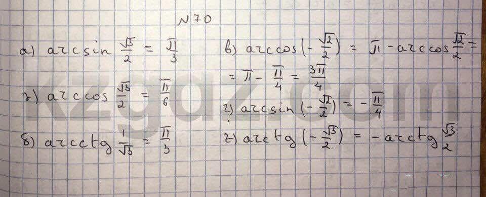 Алгебра Абылкасымова 10 класс Общетвенно-гуманитарное направление  Упражнение 70