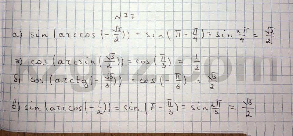 Алгебра Абылкасымова 10 класс Общетвенно-гуманитарное направление  Упражнение 77