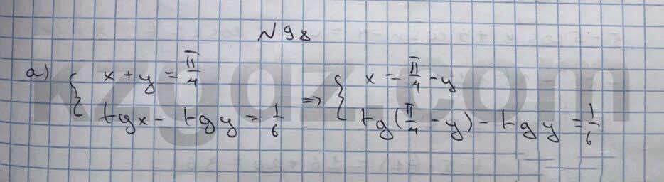 Алгебра Абылкасымова 10 класс Общетвенно-гуманитарное направление  Упражнение 98