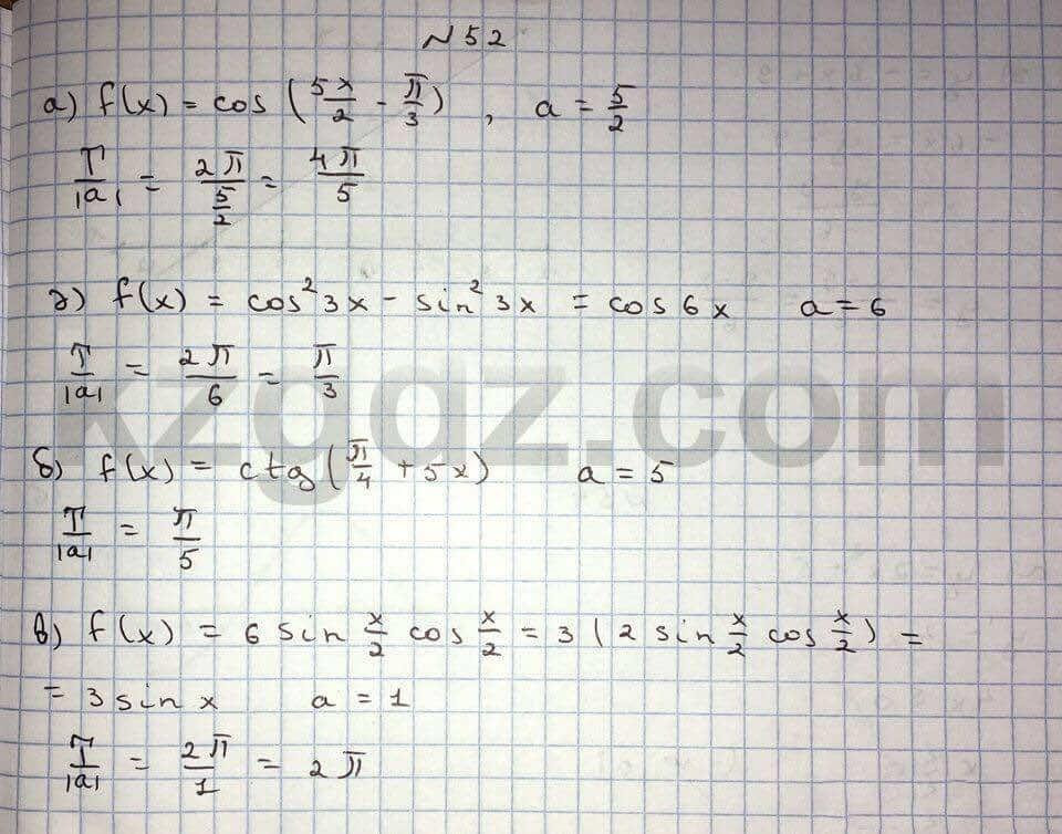 Алгебра Абылкасымова 10 класс Общетвенно-гуманитарное направление  Упражнение 52