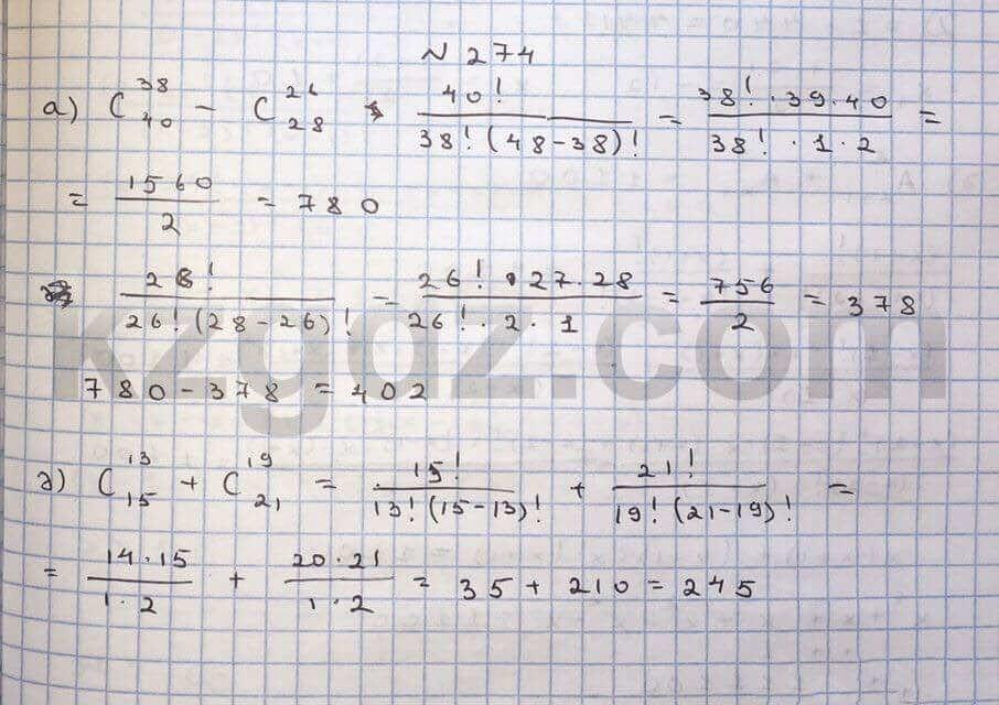 Алгебра Абылкасымова 10 класс Общетвенно-гуманитарное направление  Упражнение 274